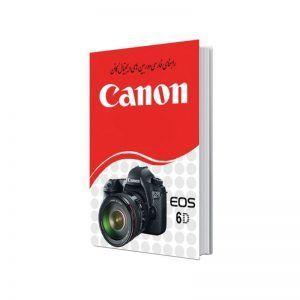 کتاب راهنمای دوربین EOS 6D