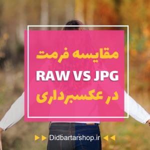 فرمت عکسبرداری RAW vs JPG